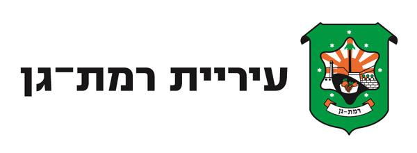 עיריית רמת גן טלפון